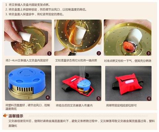 【本文章由艾条http://www.nybaicaotang.com提供】 大家提到艾灸,首先想到的就是艾条,艾柱,但有样东西也是我们在艾灸过程中必不可少的,那就是灸器,下面就为大家介绍几种常用的灸器以及它的使用方法。 灸器分很多种,最常见的就是温灸器。温灸器灸,是利用专门工具灸器施灸的一种方法,而且用灸器施灸也是古来已久,早在《肘后备急方》卷三中就有记载,不过那时用的可不是现在的材料和款式,而是用瓦甑(一种陶制的炊具)代替的。用温灸器来施灸,可以较长时间的连续给病人以舒适的温热刺激,而且还使用方便。 下